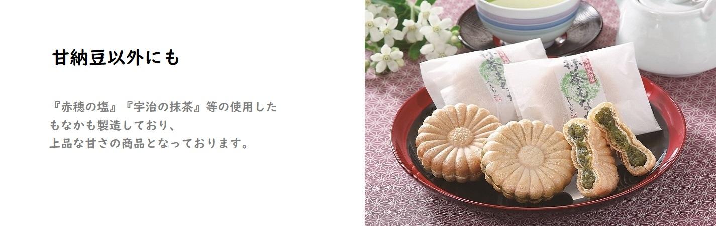 甘納豆以外にも『赤穂産の塩』『宇治の抹茶』を使用したもなかも製造しており、上品な甘さの商品となっております。